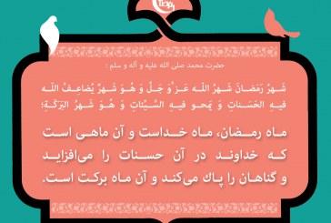 پوستر احادیث رمضان