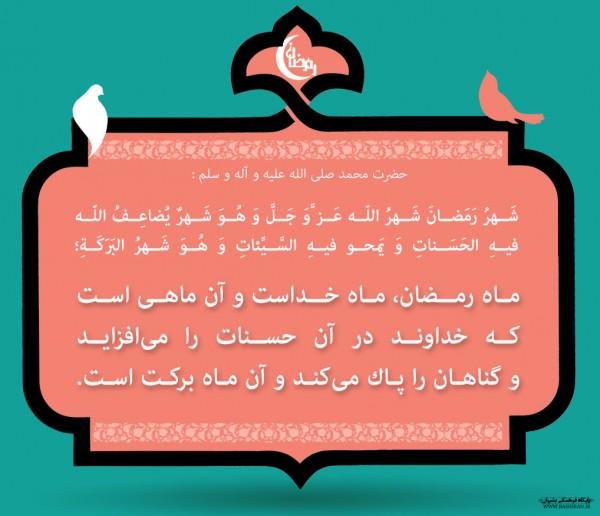پوستر رمضان پوستر احادیث رمضان پوستر احادیث رمضان                   11