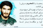 خاطره ای از شهید علمدار و نامحرم