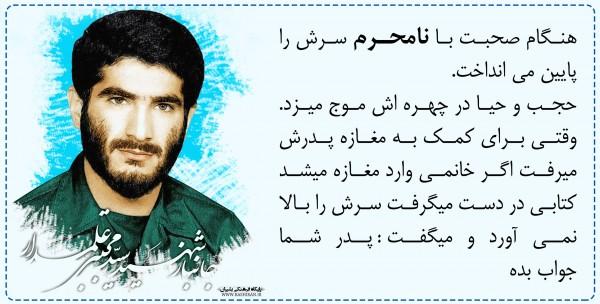 شهدا و نامحرم  خاطرات شهدا خاطره ای از شهید علمدار و نامحرم                      1
