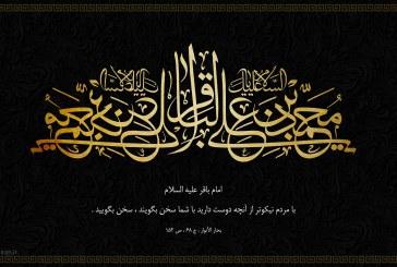 پوستر مذهبی : شهادت امام باقر (ع)