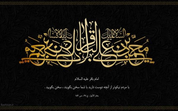 شهادت امام محمد باقر پوستر مذهبی پوستر مذهبی : شهادت امام باقر (ع)                  45346