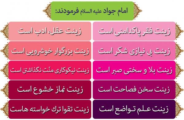 عکس نوشته مذهبی امام جواد عکس نوشته: حدیثی زیبا از امام جواد (ع)                           2
