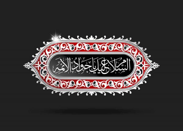 امام محمد تقی امام جواد تصاویر باکیفیت ویژه شهادت امام جواد (ع)