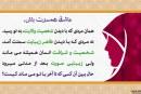 عکس نوشته: عاشق همسرت باش