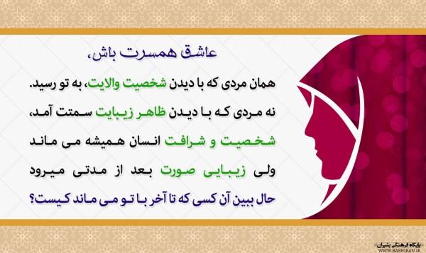 عکس نوشته عکس نوشته عاشقانه عکس نوشته: عاشق همسرت باش                           1