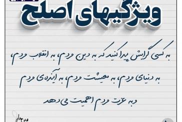 مجموعه عکس نوشته های نامزد اصلح