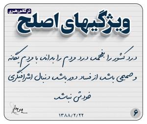 عکس نوشته نامزد اصلح