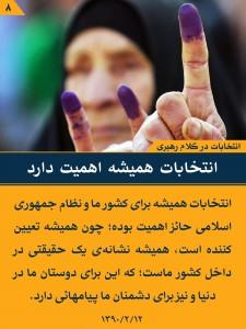 انتخابات در کلام رهبری