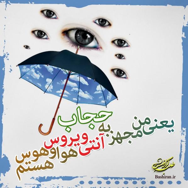 عکس حجاب حجاب عکس نوشته های حجاب hejab1 1