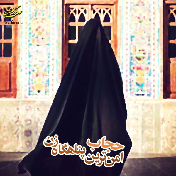 حجاب چادر حجاب عکس نوشته های حجاب hejab3