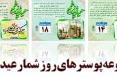 پوسترهای روز شمار عید غدیر