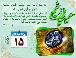 پوستر روز شمار عید غدیر