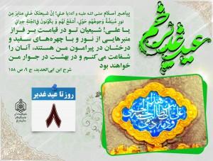 روز شمار عید غدیر