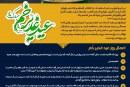 پوستر اعمال روز عید غدیر