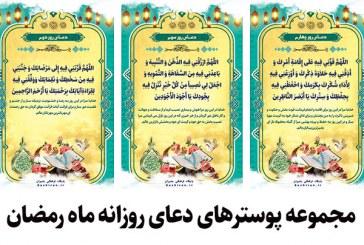 مجموعه پوسترهای دعای روزانه ماه مبارک رمضان