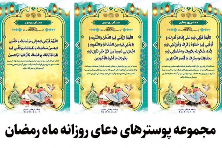 پوستر دعا روزهای ماه رمضان