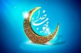 متن دعای روزانه ماه مبارک رمضان