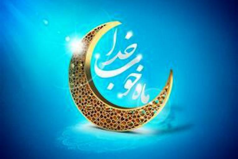 دعای روزانه ماه رمضان
