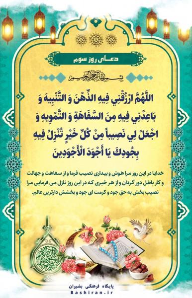 پوستر دعای روز سوم ماه مبارک رمضان پوستر دعای روزانه ماه رمضان مجموعه پوسترهای دعای روزانه ماه مبارک رمضان R 3 ramazan bashiran
