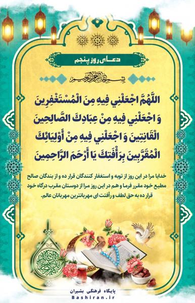 پوستر دعای روز پنجم ماه مبارک رمضان پوستر دعای روزانه ماه رمضان مجموعه پوسترهای دعای روزانه ماه مبارک رمضان R 5 ramazan bashiran