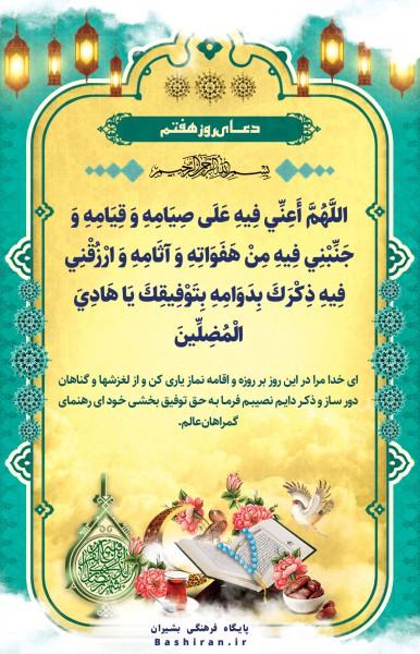 پوستر دعای روز هفتم ماه مبارک رمضان پوستر دعای روزانه ماه رمضان مجموعه پوسترهای دعای روزانه ماه مبارک رمضان R 7 ramazan bashiran