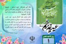 مجموعه پوستر روز شمار عید غدیر