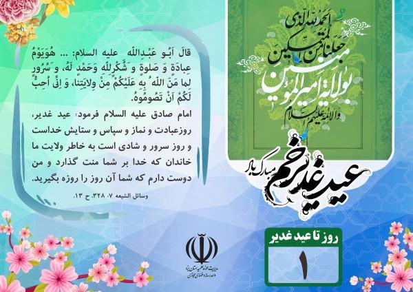 روز شمار غدیر روز شمار غدیر مجموعه پوستر روز شمار عید غدیر                         1