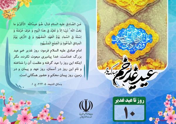 روز-شمار-غدیر10 روز شمار غدیر مجموعه پوستر روز شمار عید غدیر                         10