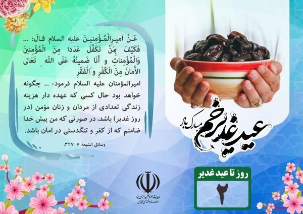 روز شمار غدیر روز شمار غدیر مجموعه پوستر روز شمار عید غدیر                         2 2