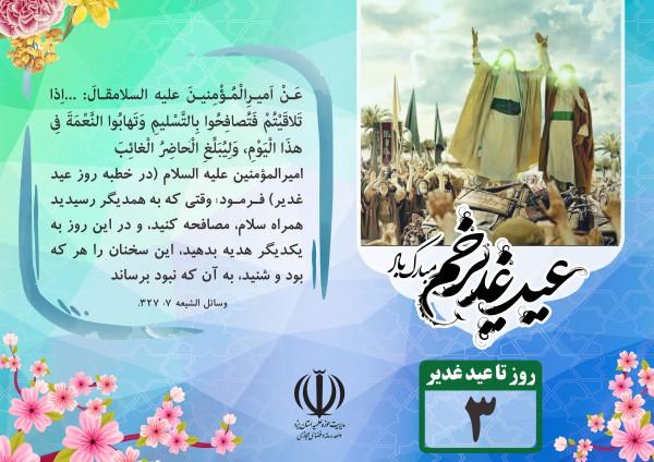 روز شمار غدیر روز شمار غدیر مجموعه پوستر روز شمار عید غدیر                         3