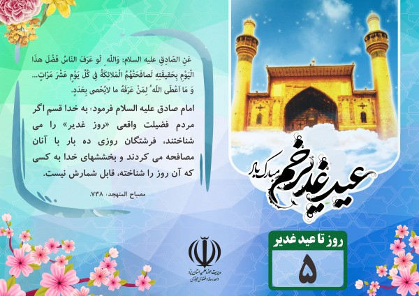روز شمار غدیر روز شمار غدیر مجموعه پوستر روز شمار عید غدیر                         5