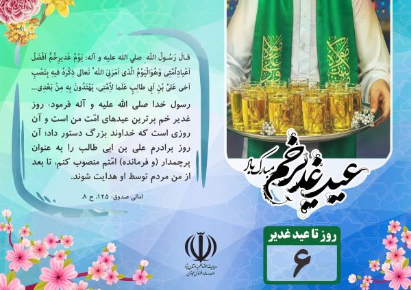 روز شمار غدیر روز شمار غدیر مجموعه پوستر روز شمار عید غدیر                         6