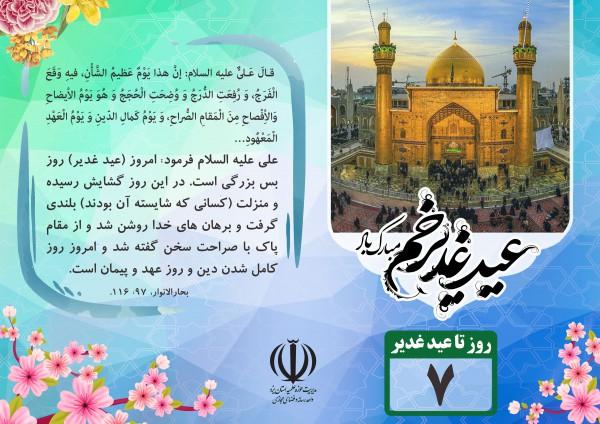 روز شمار غدیر روز شمار غدیر مجموعه پوستر روز شمار عید غدیر                         7