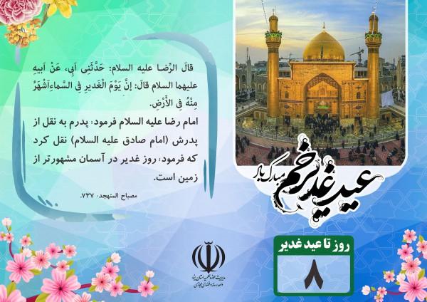 روز شمار غدیر روز شمار غدیر مجموعه پوستر روز شمار عید غدیر                         8
