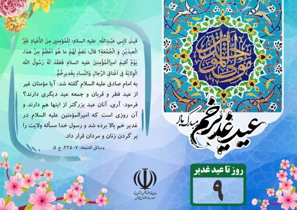 روز شمار غدیر روز شمار غدیر مجموعه پوستر روز شمار عید غدیر                         9